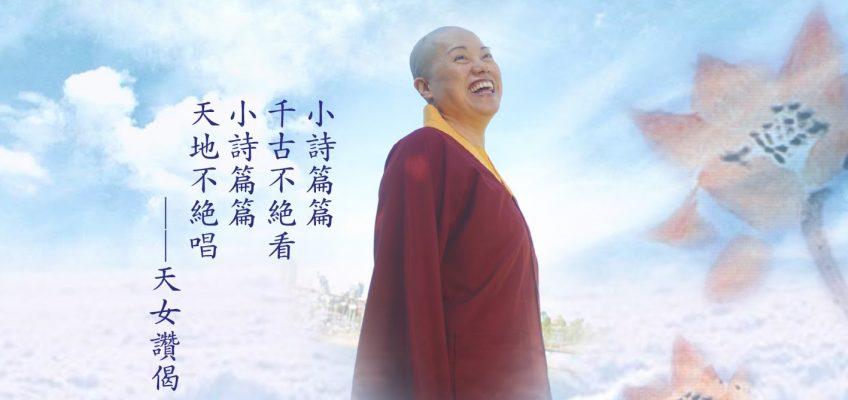 千古不絕唱:密教的理趣