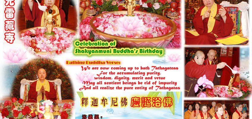 華光雷藏寺浩然精舍浴佛典禮慶祝釋迦牟尼佛誕辰