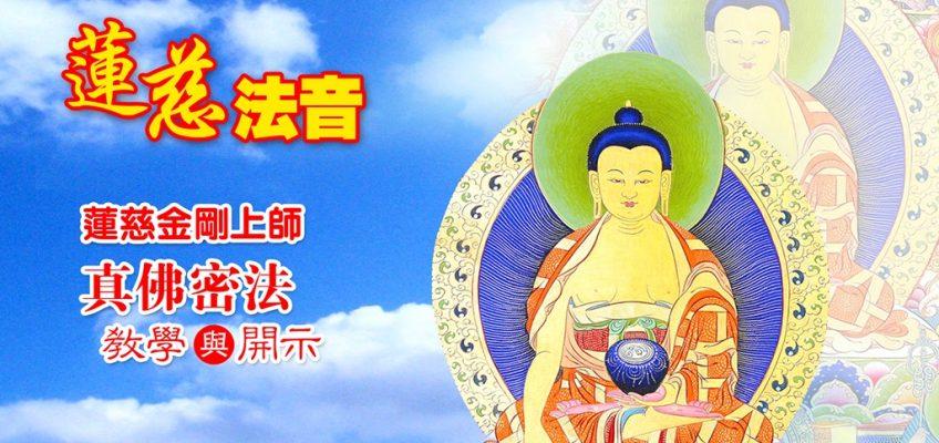 蓮慈法音:瑤池金母八大法(三)