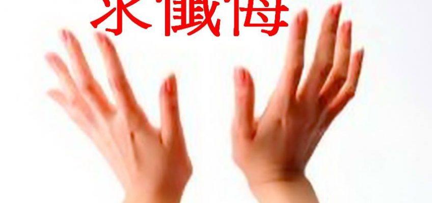 華光靈應:金母加持牢獄之災化解於無形