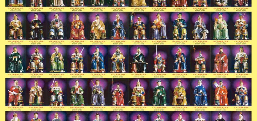 華光雷藏寺庚子年新春送迎太歲儀式