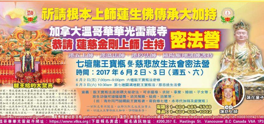 2017年夏季龍王寶瓶慈悲放生法會密法營
