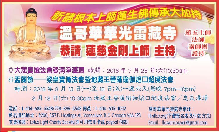 華光雷藏寺2018年盂蘭節梁皇寶懺地藏王菩薩瑜伽焰口超度法會